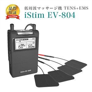 低周波マッサージ機 低周波治療器 iStim EV-804 TENS+EMS 筋肉痛 リハビリ EMS 腹筋ベルト 腹筋 筋トレ プリセットプログラム24種類 ポケット サイズ おうちリフレ 粘着パット ジェルパット8枚付