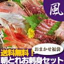 送料無料!ピチピチ天然活魚の豪華お刺身盛り合わせ!お皿に盛り付けてお届け!【山陰沖産】