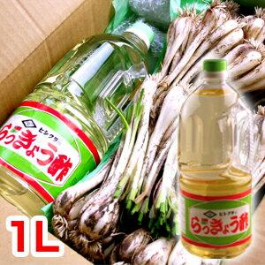 らっきょうを漬けるならコレ!風味絶佳!らっきょう酢1L(生らっきょう1kg用)【単品でのご注文...