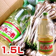らっきょうを漬けるならコレ!風味絶佳!らっきょう酢1.5L(生らっきょう2kg用)【単品でのご注...