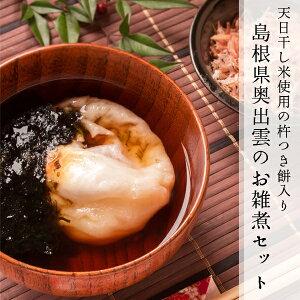 島根県奥出雲のお雑煮セット(丸餅&焼きのり&だしつゆ)送料無料