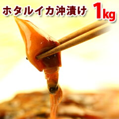 プリッとした歯ごたえと独特の旨み!ホタルイカ(沖漬け)約1kg(約250g×4パック) 山陰沖産 ...