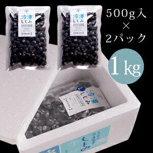 宍道湖産冷凍大和しじみ1kg(中粒)砂抜き済送料無料