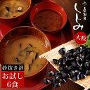 宍道湖産 即席しじみ汁6袋(合わせみそ3袋&赤だしみそ3袋) 味噌汁 送料無料 ネコポス(他商品との同梱不可)
