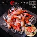 ボイル紅ズワイガニ爪肉800g(総重量1kg/50〜60本)...