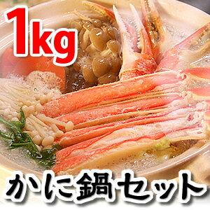 ご家族だんらん、パーティーに最適!特大ズワイガニ使用!かに鍋(かにしゃぶ)セット 1kg詰め...