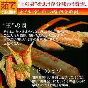 【返金保証付】蒸し・茹で・生から選べる山陰境港産松葉がに約1.5kg詰(3〜5枚入)訳あり未冷凍送料無料