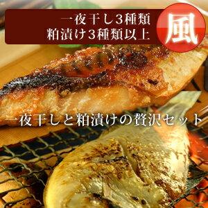 【団塊の世代限定】日本海の特撰魚介詰合せ【風】[風呂敷包み父の日ギフトプレゼント]≪送料無料≫