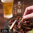 おつまみ 炙り鯖ジャーキー(プレーン)150g 国産さば使用 魚介 珍味 100