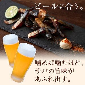 魚介珍味炙り鯖ジャーキー(プレーン)150g国産さば使用おつまみ送料無料ネコポス(他商品との同梱不可)