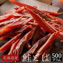 鮭とば 国産 皮なし 500g 業務用 トバ おつまみ 珍味 送料無料(北海道・沖縄を除く)