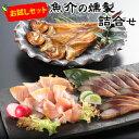魔法のスモーク 魚介の燻製(サバ・ブリ・