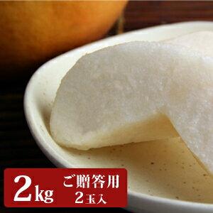 あたご梨2kg詰(2玉入)鳥取県産最高ランク赤秀(ご贈答用)大玉サイズお歳暮送料無料