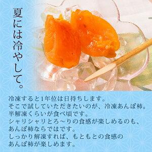 あんぽ柿(干し柿)180g(3個入)×6パックお歳暮ギフト送料無料(北海道・沖縄を除く)