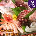 旬のお刺身盛り合わせ3〜4人前(花) 送料無料(北海道・沖縄