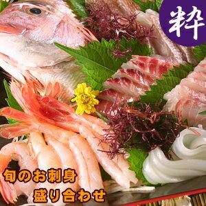 旬のお刺身盛り合わせ7〜8人前(粋) 送料無料(北海道・沖縄を除く)