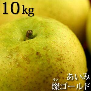 あいみ燦ゴールド(ゴールド二十世紀梨)10kg詰(36玉入) 鳥取特産 秀品 送料無料