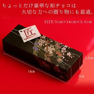 """バレンタイン和チョコ""""匠の三撰""""ひとくち上生しょこら(ネット限定)12セット以上のご購入で送料無料"""