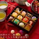 商品詳細 彩り鮮やかな上生菓子は日本三大菓子処「松江」伝統の味。食べてしまうのがもったいないほど美しい、宝石のような和菓子を風呂敷包みでお届けします。匠の和菓子職人が織りなす、季節の風情と風味をお愉しみください。※春夏秋冬の四季の移り変わりとともに、上生菓子の種類と色違いの風呂敷を都度替えて販売しております(3月・5月・8月・10月の年4回を予定/最新更新日2020.8.5)。[用途/シーン]母の日プレゼント 父の日プレゼント 敬老の日プレゼント お中元ギフト お歳暮ギフト お年賀ギフト ギフト プレゼント 送料 0円(北海道、沖縄、その他離島へのお届けは別途800円の送料を頂戴しております) 配送温度帯 冷凍便(ヤマト運輸) 名称 和生菓子 原材料名 白練切餡(白生餡、砂糖、水あめ、もち粉)(国内製造)、砂糖、生餡、白生餡(ベビーライマ)、砂糖結合水飴、小豆、水あめ、餅粉(もち米)、山芋、上用粉(うるち米)、麦芽糖、卵、小麦粉、ごぼう甘露煮、卵白、寒天、よもぎペースト、ごま、はちみつ、みりん、食塩、でん粉、寒天加工品、シナモン、粉末小豆あん/トレハロース、甘味料(ソルビトール)、膨張剤、クロレラエキス、着色料(黄4、金箔、紅麹、青1、赤106、赤3、黄5)、安定剤(CMC)、pH調整剤、(一部に小麦・卵・ごま・やまいもを含む) アレルゲン 小麦、卵、ごま、やまいも ※本品製造工場で乳を含む製品を製造しています。 内容量 約20g×12個 賞味期限 1カ月 ※解凍後は冷蔵庫保管にて3日以内にお召し上がりください(解凍は冷蔵庫で約3時間が目安) 保存方法 -18℃以下で保存(要冷凍) 販売者 I.C.ティアラム株式会社 鳥取県境港市浜ノ町61-1 製造者/出荷元 株式会社福田屋 島根県松江市矢田町250番29