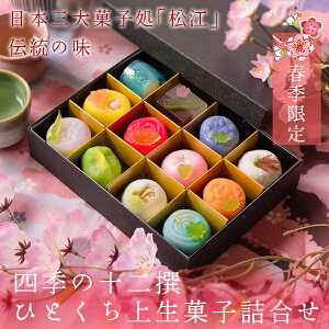 冬季限定四季の十二撰ひとくち上生菓子詰合せ(黒漆箱・風呂敷包み)和菓子送料無料