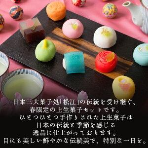 冬季限定四季の九撰上生菓子詰合せ(風呂敷包み)和菓子送料無料(北海道・沖縄を除く)