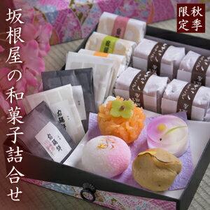 秋季限定 坂根屋の和菓子詰合せ(友禅染め一段箪笥箱入り) 送料無料