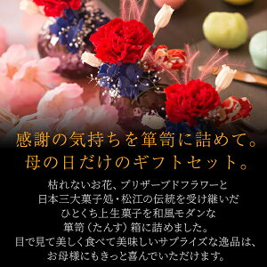 敬老の日ギフト和風プリザーブドフラワー&ひとくち上生菓子セット「華舞(はなのまい)」箪笥箱入り送料無料