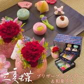 母の日ギフト 和風プリザーブドフラワー&和菓子セット「立夏蝶(りっかちょう)」 箪笥箱入り 送料無料