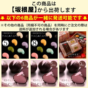 """バレンタイン2018""""神秘的和チョコ""""MAGATAMA5個入当商品7セット以上のご購入で送料無料"""