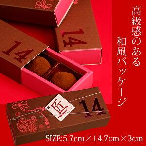 """""""生チョコ大福""""しょこら餅6個入(バレンタインチョコ義理チョコ)"""