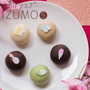 """バレンタイン チョコ 2021 『""""和トリュフ""""IZUMO5個入』 ネット限定チョコレート 義理チョコ プチギフト 子供 職場 会社 おもしろチョコ かわいい 大量 お菓子 ギフト プレゼント"""