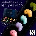 """""""神秘的和チョコ""""MAGATAMA8個入"""