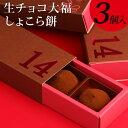 """バレンタイン チョコ 『""""生チョコ大福""""しょこら餅3個入』チョコレート 義理チョコ 職場 会社 おも ..."""