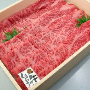 しまね和牛(島根和牛)ロースすき焼き700g 送料無料