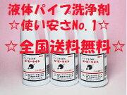 ♪♪】【 ピーピーライト クリーナー