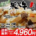 山形米沢牛ご飯の素2合〜3合 2袋 炊き立てごはんに混ぜるだけ メール...