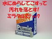 【ピューミー】【ミラクルクリーナー】★スティクタイプ12本★