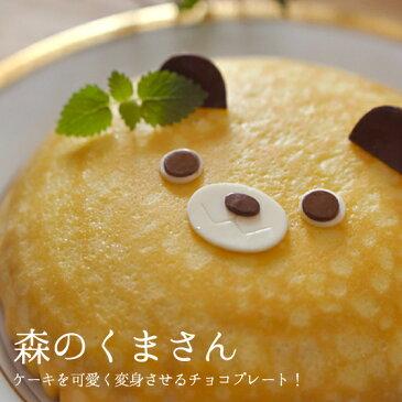 誕生日ケーキ キャラクター くま 立体ケーキ 森のくまちさん チョコプレート 飾り オーナメント【あす楽対応】