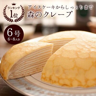 バースデーケーキ 誕生日ケーキ 森のクレープ。幸せのミルクレープ 6号 18cm 6〜8人分 敬老の日ラッピング無料