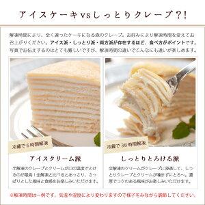 バースデーケーキ・誕生日ケーキに!森のクレープ。※ミルクレープ【バースデイケーキ】【あす楽対応】