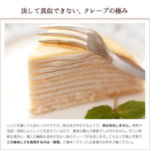 バースデーケーキにも森のクレープ(ミルクレープ・クレープ・ケーキ)【バースデイケーキ】