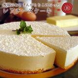 バースデーケーキ 誕生日ケーキ 牧場のおじさんがとりこになった手作りレアチーズケーキ 6号 18cm 6〜8人分 父の日限定ラッピング