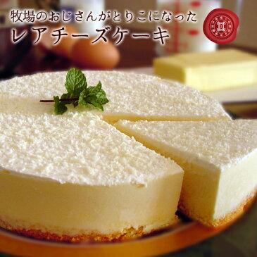 バースデーケーキ・誕生日ケーキに!牧場のおじさんがとりこになった手作りレアチーズ!6号【ギフトBOX】【あす楽対応】【バースデイケーキ】【ホールケーキ】