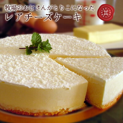 お取り寄せに最適!人気の 3時の森 手作りレアチーズケーキ