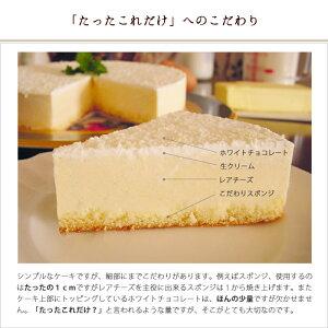 バースデーケーキ誕生日ケーキ牧場のおじさんがとりこになった手作りレアチーズケーキ6号18cm6〜8人分