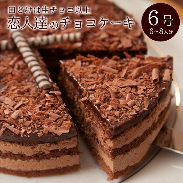 誕生日ケーキ大人チョコ誕生日プレゼント恋人達のチョコレートケーキ6号18cm6〜8人分生チョコケーキ母の日 ラッピング