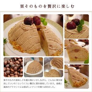 バースデーケーキ・誕生日ケーキにも。とろけるモンブラン【数量限定】【あす楽対応】【バースデイケーキ】