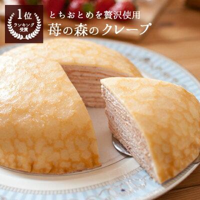 誕生日ケーキ バースデーケーキ 苺の森のクレープ いちご ミルクレープ 6号 18cm 6〜8人分 贅沢とちおとめ 敬老の日ラッピング無料