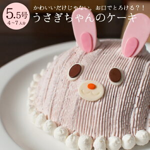 誕生日ケーキ キャラクター バースデーケーキ 誕生日プレゼント ひなまつり うさぎちゃんのケーキ 立体ケーキ デコレーションケーキ 3Dケーキ 5.5号 4〜7人分 ババロア 子供 インスタ映え 1歳