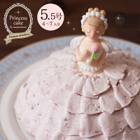 バースデーケーキ キャラクター 誕生日ケーキ 誕生日プレゼント プリンセスケーキ ドールケーキ ドレスケーキ 大人 子供 女の子 デコレーションケーキ 3Dケーキ 5.5号 4〜7人分 お姫様 イチゴ 母の日